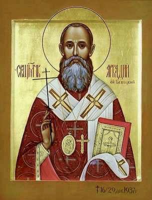 Священномученик Аркадий - икона