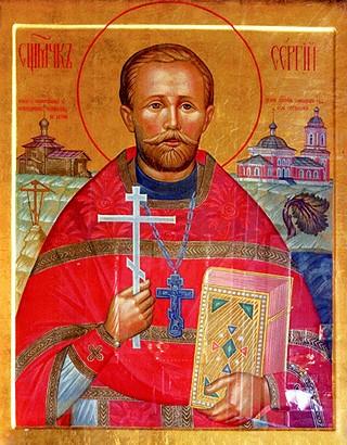 Священномученик Сергий Фелицын
