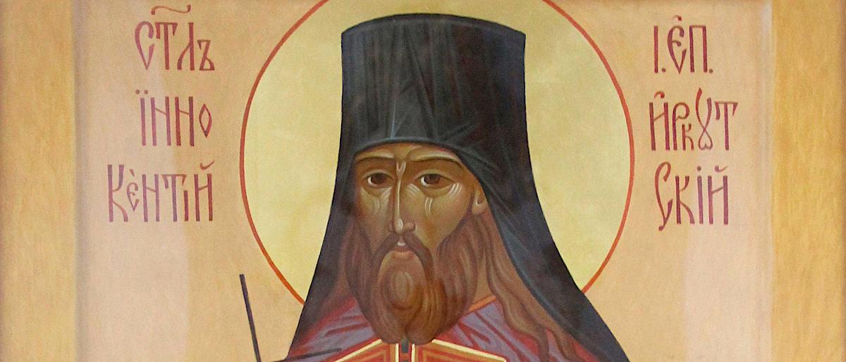 Святитель Иннокентий - фрагмент иконы