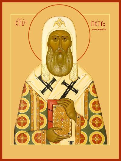 Святитель Петр Московский - икона