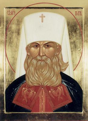 Священномученик Петр, митрополит Крутицкий