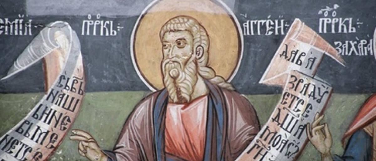 Св Пророк Аггей - фреска