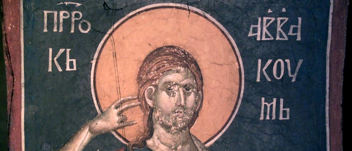 Св пророк Аввакум - фреска