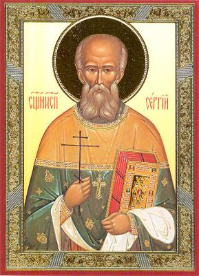 Священнноисповедник Сергий Правдолюбов